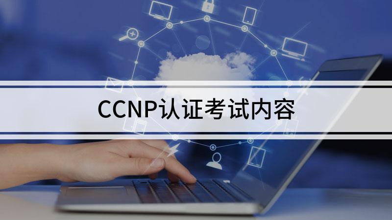 CCNP认证考试内容