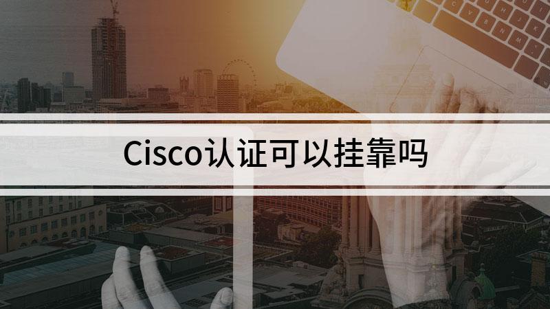 Cisco认证可以挂靠吗