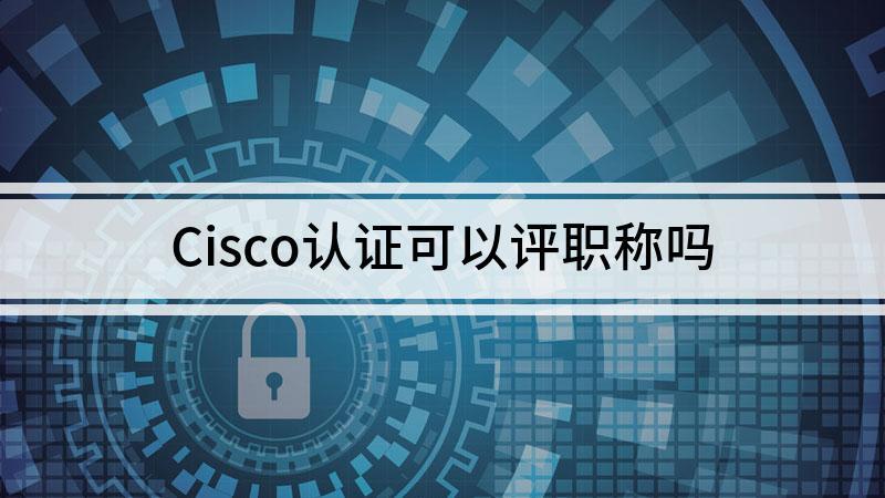 Cisco认证可以评职称吗