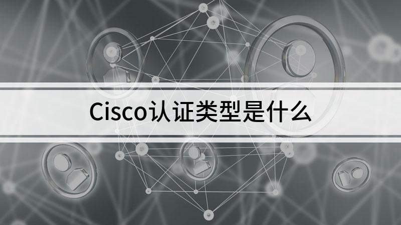 Cisco认证类型是什么
