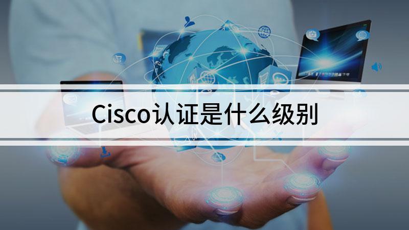Cisco认证是什么级别