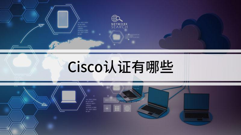 Cisco认证有哪些