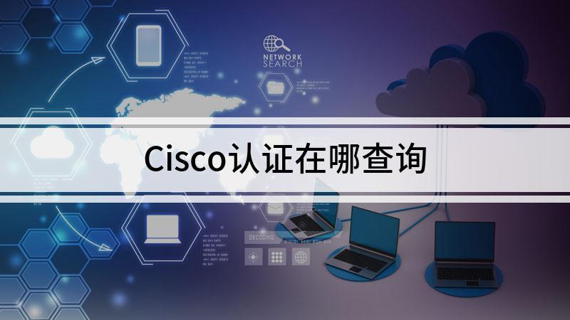 Cisco认证在哪查询