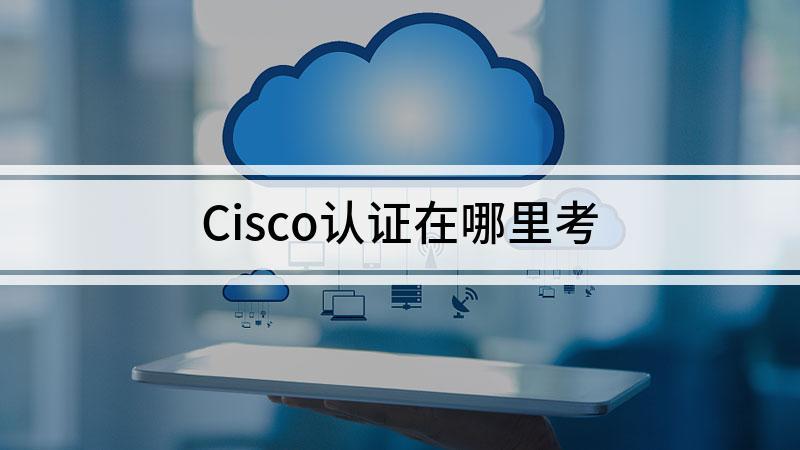 Cisco认证在哪里考