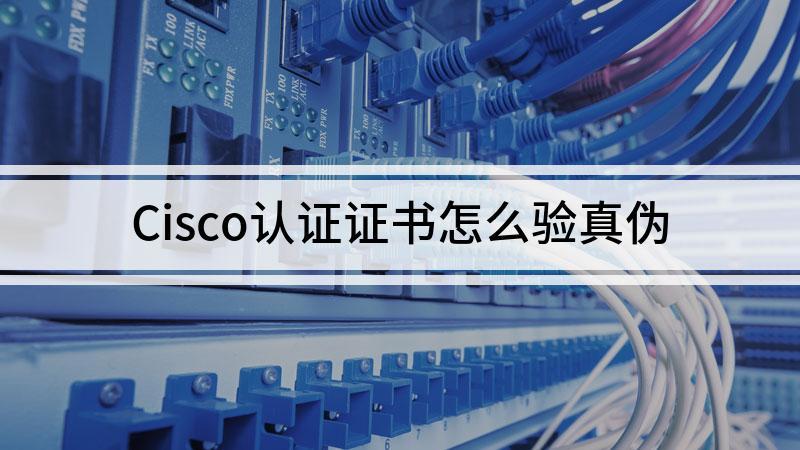Cisco认证证书怎么验真伪