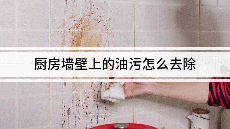 厨房墙壁上的油污怎么去除