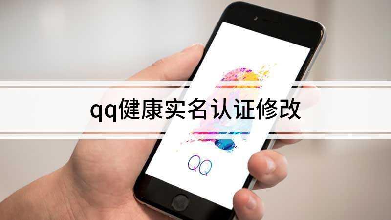 qq健康实名认证修改