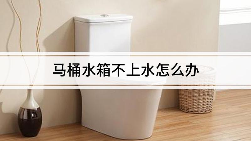 马桶水箱不上水怎么办