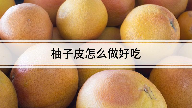 柚子皮怎么做好吃