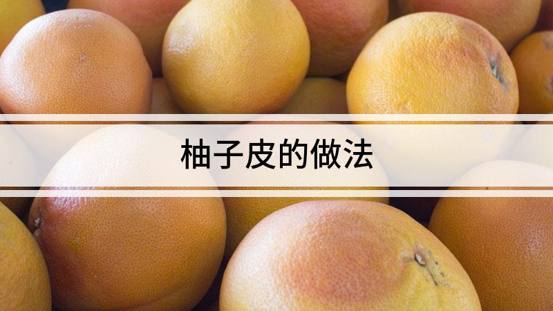 柚子皮的做法
