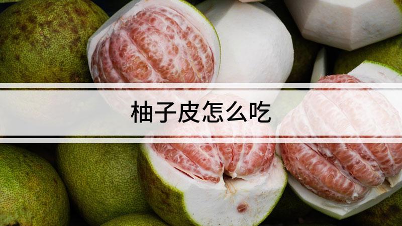 柚子皮怎么吃