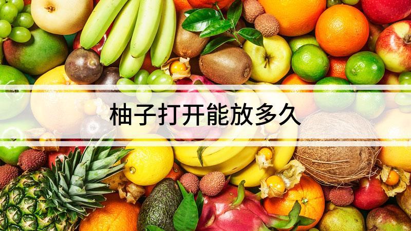 柚子打开能放多久