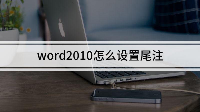 word2010怎么设置尾注