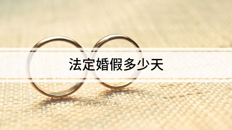 法定婚假多少天