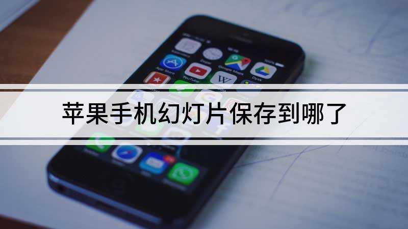 苹果手机幻灯片保存到哪了