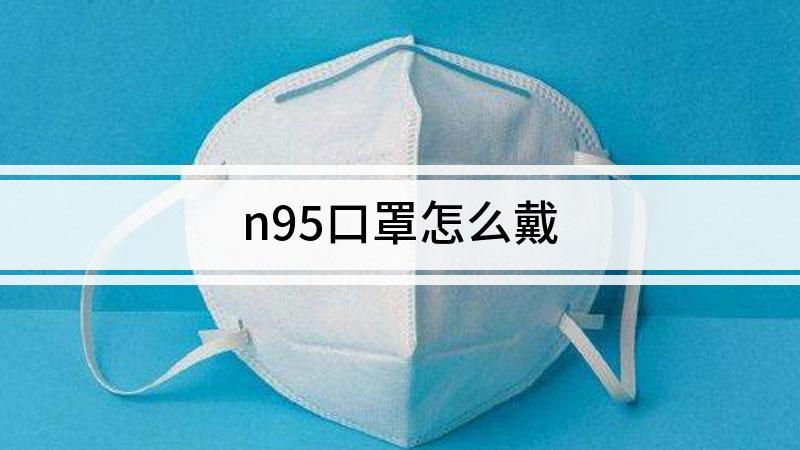 n95口罩怎么戴