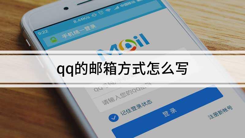 qq的邮箱方式怎么写