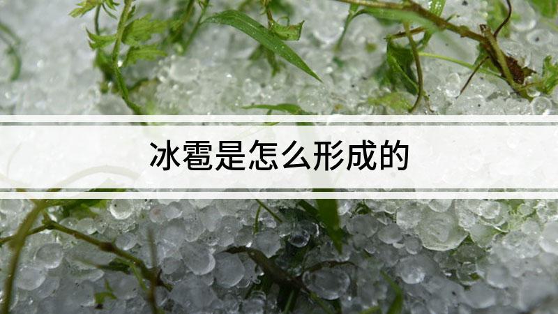 冰雹是怎么形成的