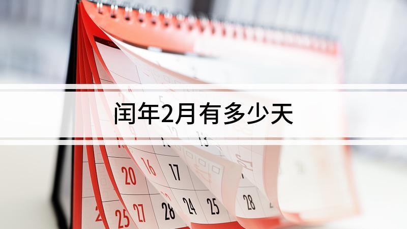 闰年2月有多少天