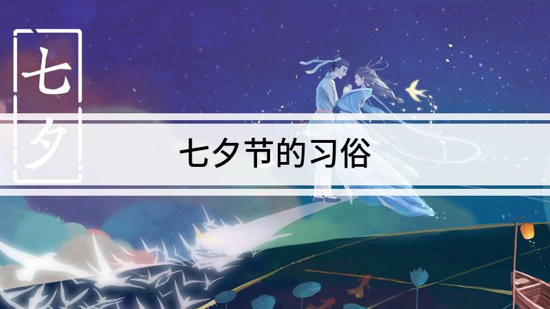 七夕节的习俗