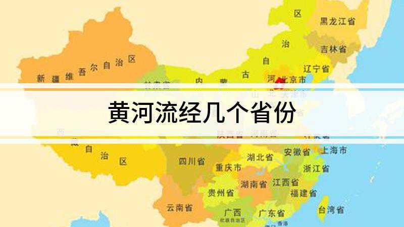 黄河流经几个省份