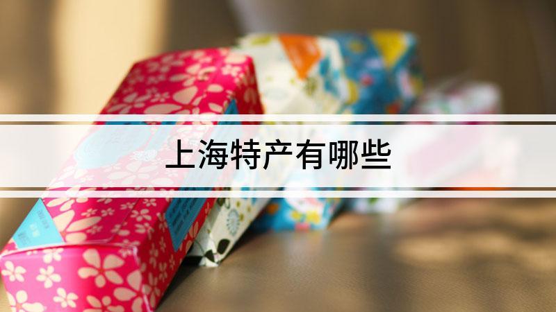 上海特产有哪些