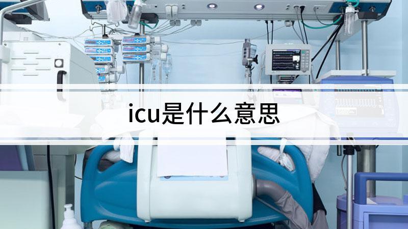 icu是什么意思