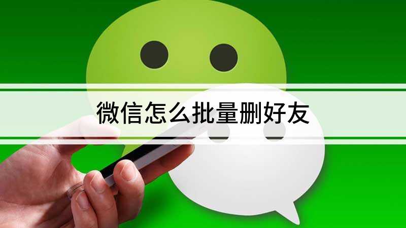 微信怎么批量删好友