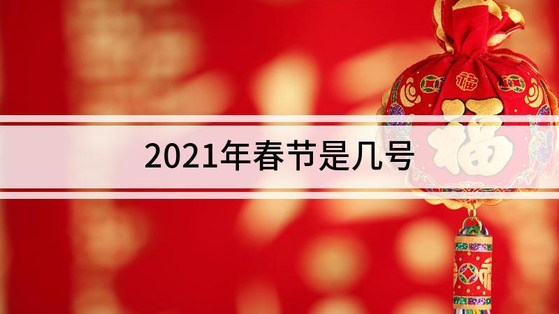 2021年春节是几号