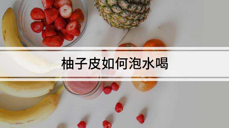 柚子皮如何泡水喝