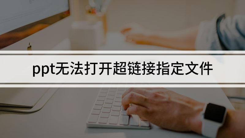 ppt无法打开超链接指定文件