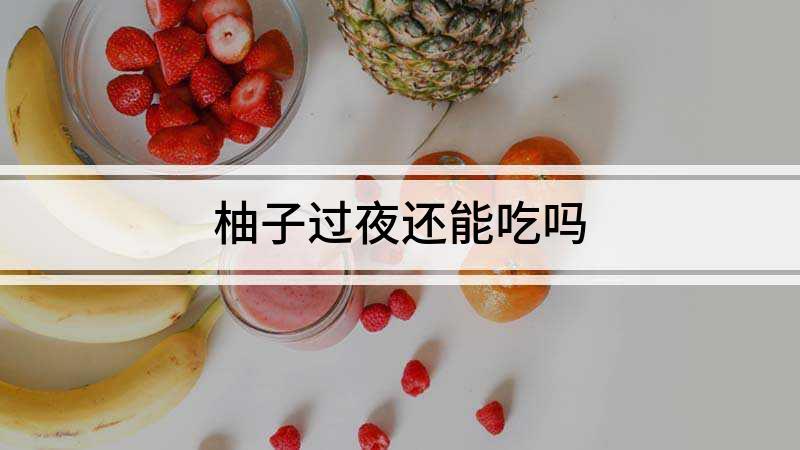 柚子过夜还能吃吗