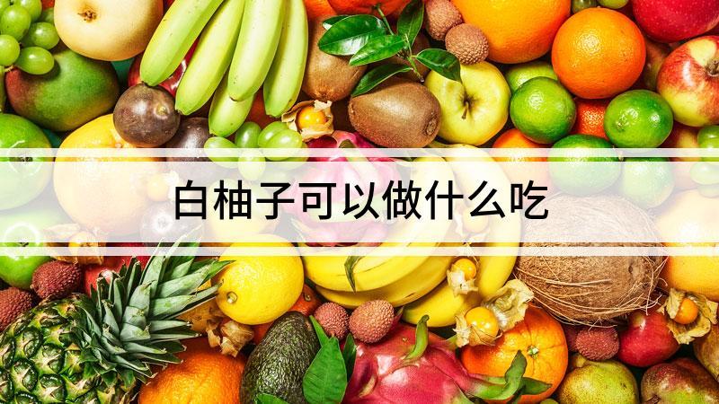白柚子可以做什么吃