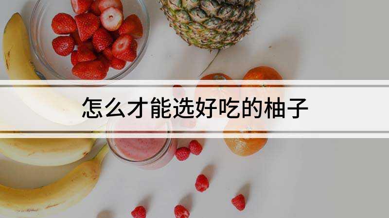 怎么才能选好吃的柚子