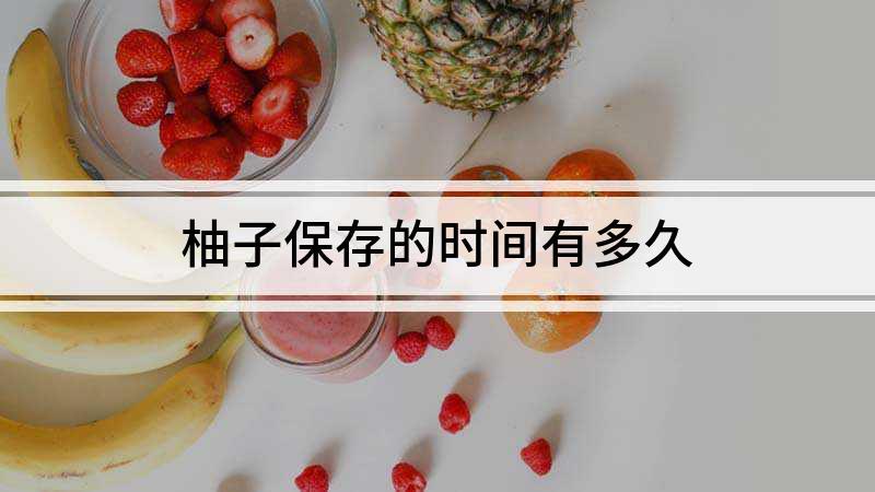 柚子保存的时间有多久