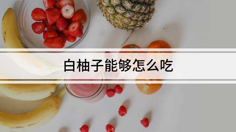 白柚子能够怎么吃