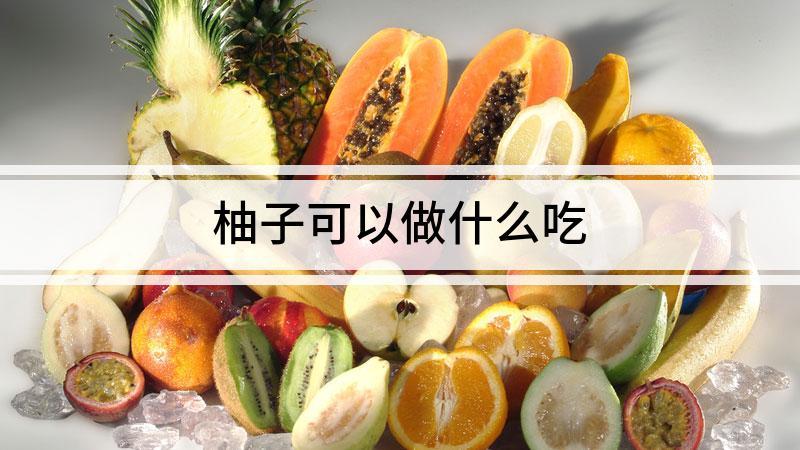 柚子可以做什么吃