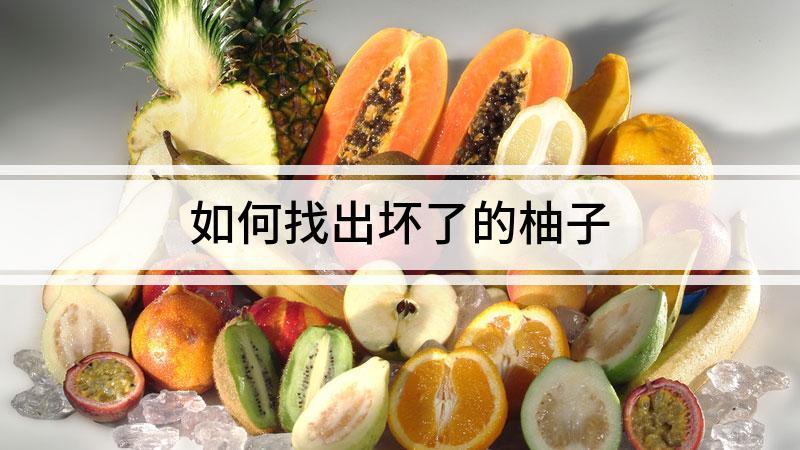 如何找出坏了的柚子