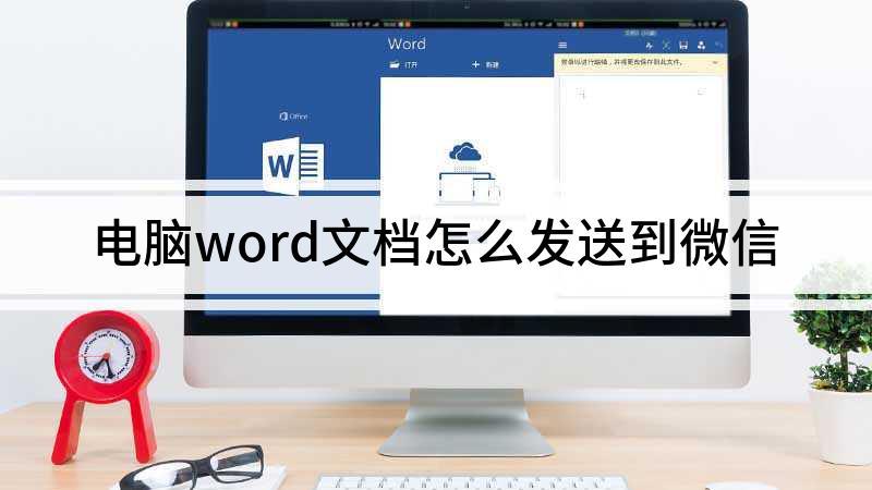 电脑word文档怎么发送到微信