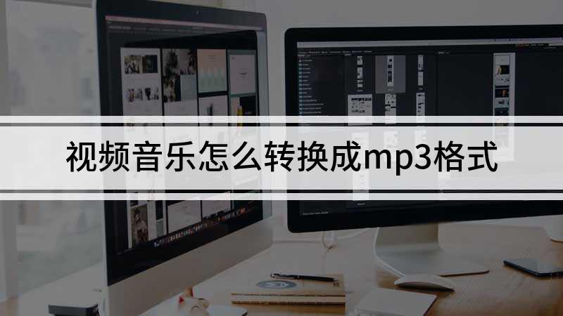 视频音乐怎么转换成mp3格式