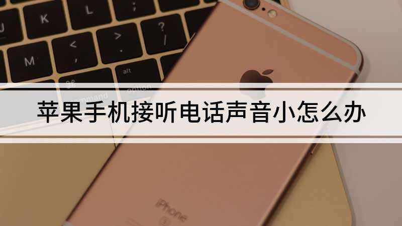 苹果手机接听电话声音小怎么办