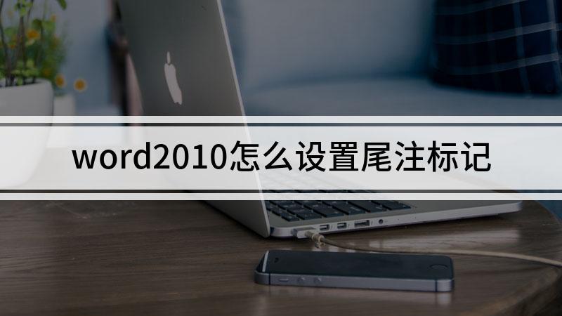 word2010怎么设置尾注标记
