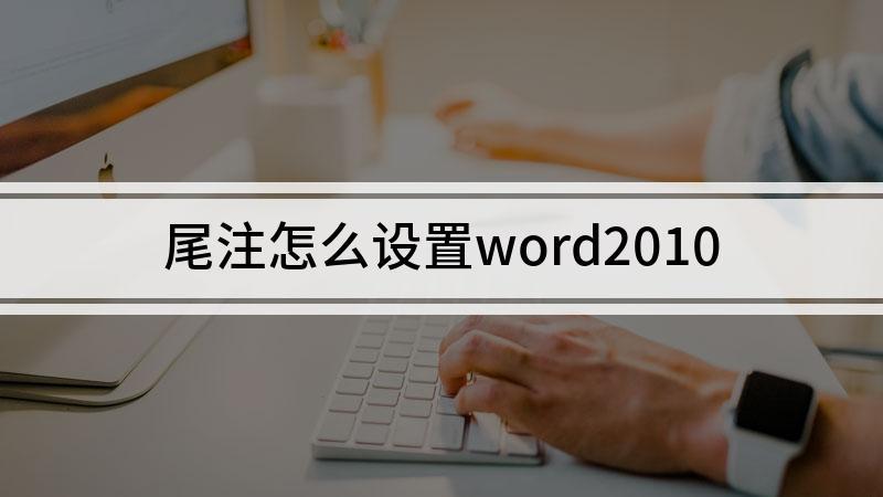 尾注怎么设置word2010