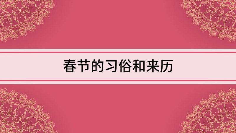 春节的习俗和来历