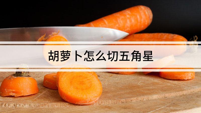 胡萝卜怎么切五角星