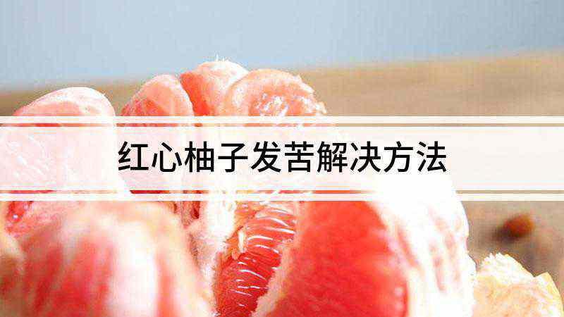红心柚子发苦解决方法