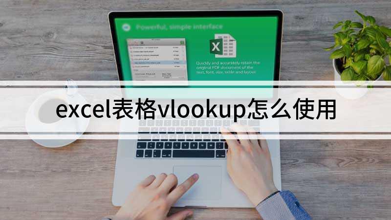 excel表格vlookup怎么使用