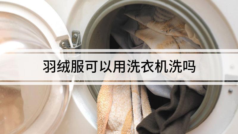 羽绒服可以用洗衣机洗吗