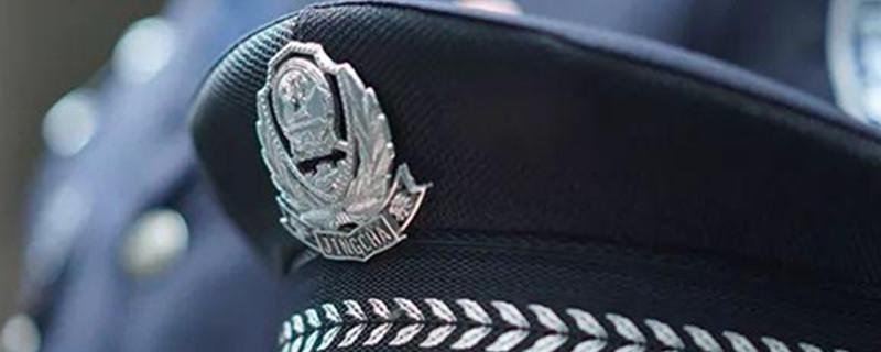 人民警察录用条件