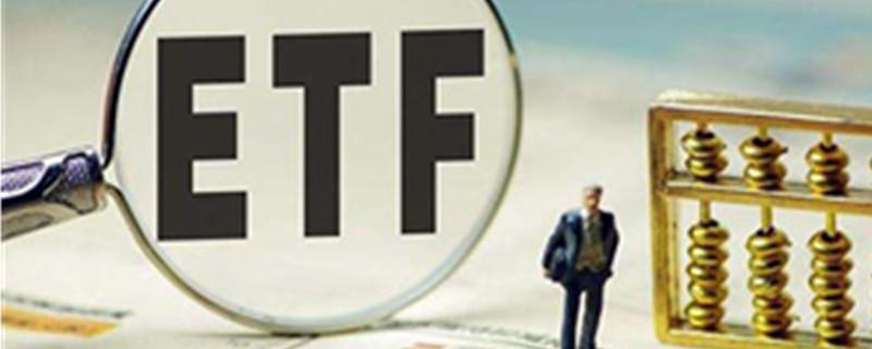 etf和etf基金有什么区别